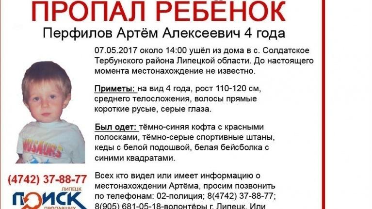 Мошенники решили нажиться на поисках 4-летнего малыша в Липецкой области