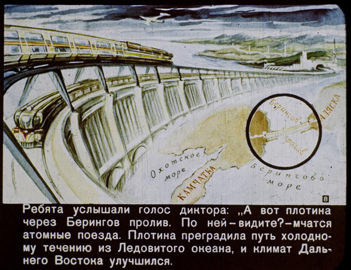 Диафильм о том, каким видели наш 2017 год 60 лет назад в СССР