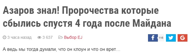 """Кто-нибудь верит, что Украина """"искренне одумалась?"""""""