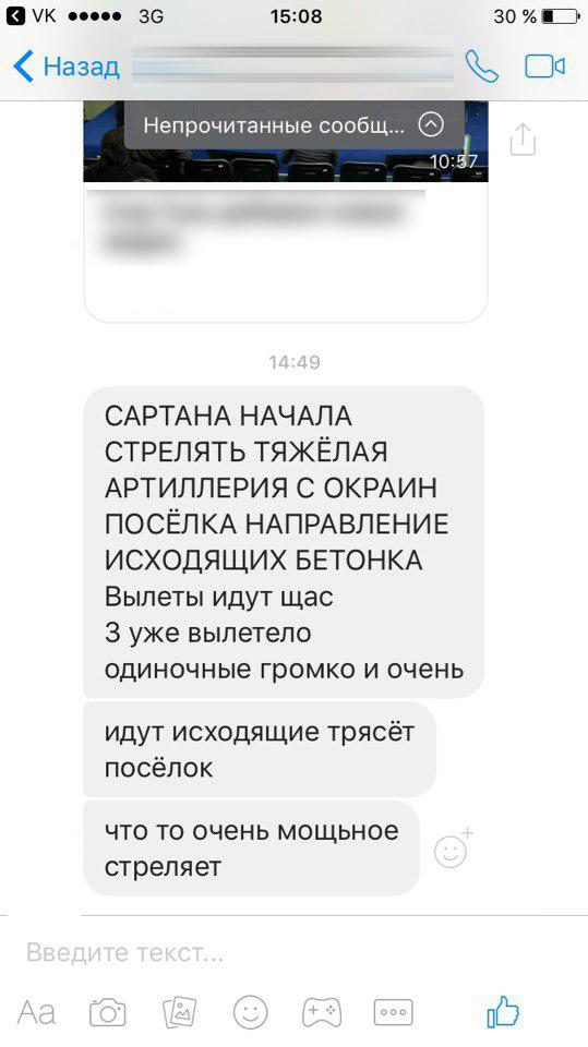 Срочно: ВСУ начали обстрел ДНР со стороны Мариуполя