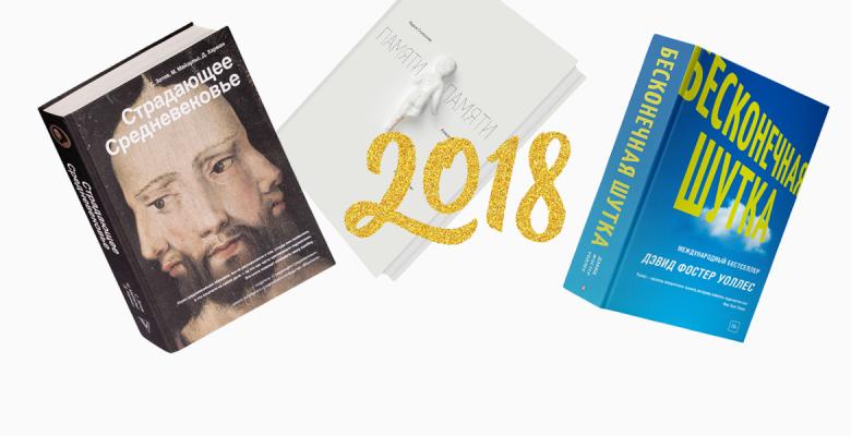 Итоги года: лучшие книги 2018