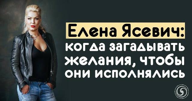 Елена Ясевич: когда загадывать желания, чтобы они исполнялись