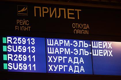 СМИ назвали предполагаемую дату первого рейса в Египет
