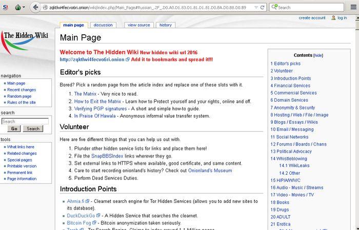 Где находится тайная Википедия