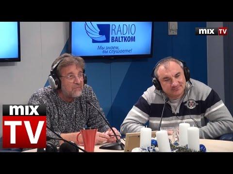 Ярмольник и Фоменко о «русском быдле» на латвийском радио