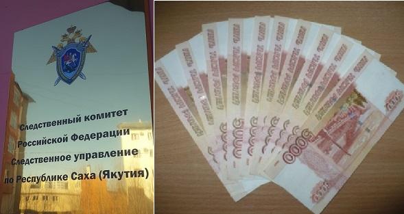 ВЯкутии расследуют похищение девушки из-за долга в50 тыс. рублей