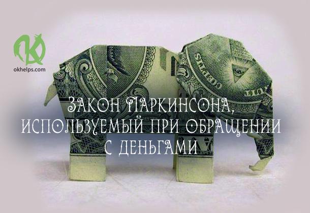 Закон Паркинсона — один из самых важных законов, используемый при обращении с деньгами