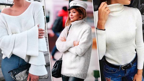 Такой белый-белый свитер: 5 самых модных фасонов на зиму 2019