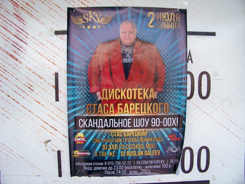 Дискотека 90-х Города России, владимирская область, красивые места, пейзажи, путешествия, россия