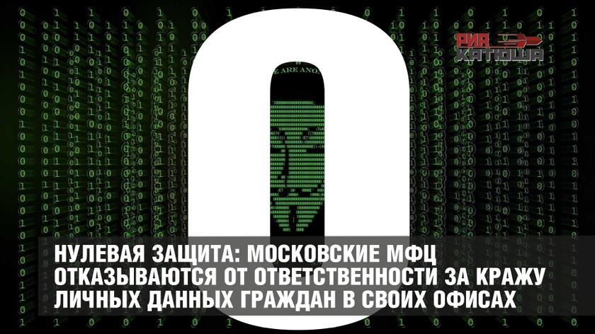 Нулевая защита: Московские М…