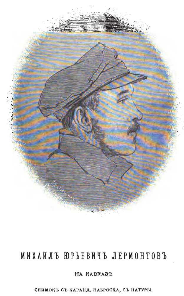 МИХАИЛ ЮРЬЕВИЧ ЛЕРМОНТОВ  в действующем отряде генерала Галафеева, во время экспедиции в Малую Чечню в 1840 г.