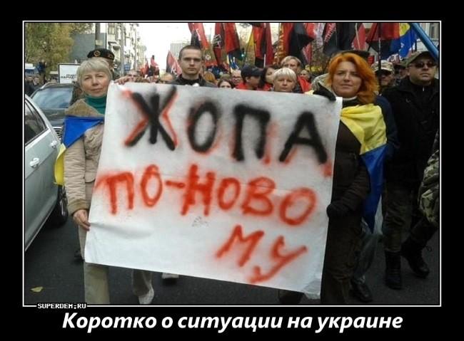 Кратко об украине: Наблюдение