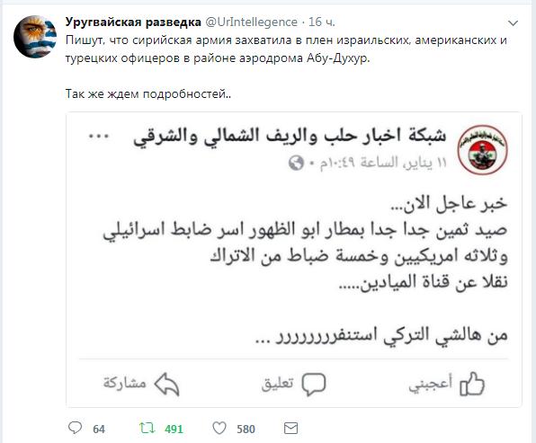 Неожиданное из Сирии