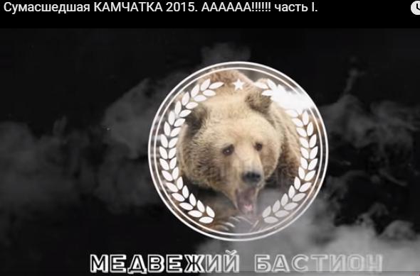 Сумасшедшая КАМЧАТКА 2015. АААААА!!!!!!