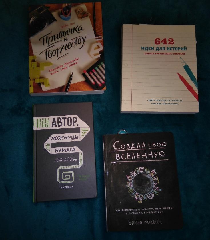 Книги для творческих людей (обзор)