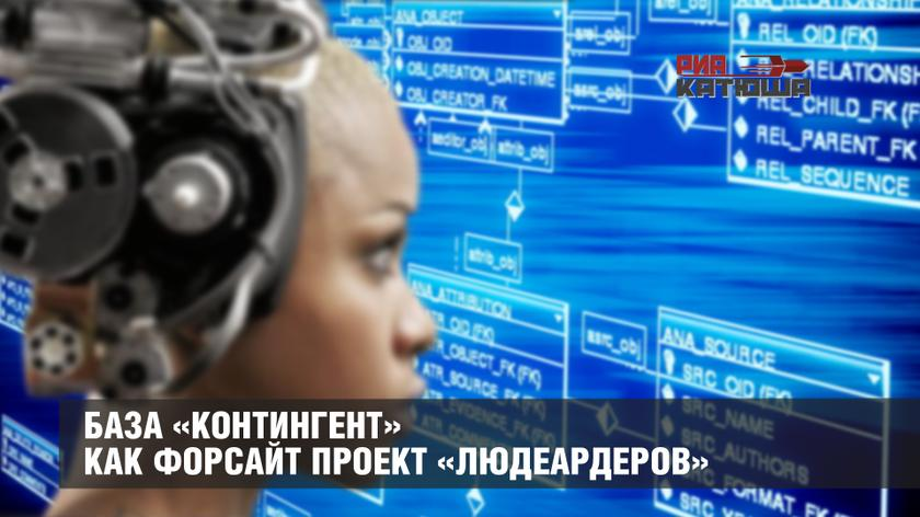 База «Контингент» как Форсайт проект «людеардеров»