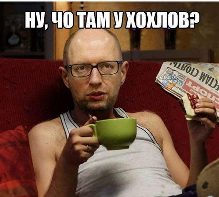 Где Яценюк? Будет ли он наказан за свои неправильные действия на посту премьер министра Украины?