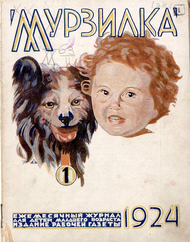 История детского журнала «Мурзилка»