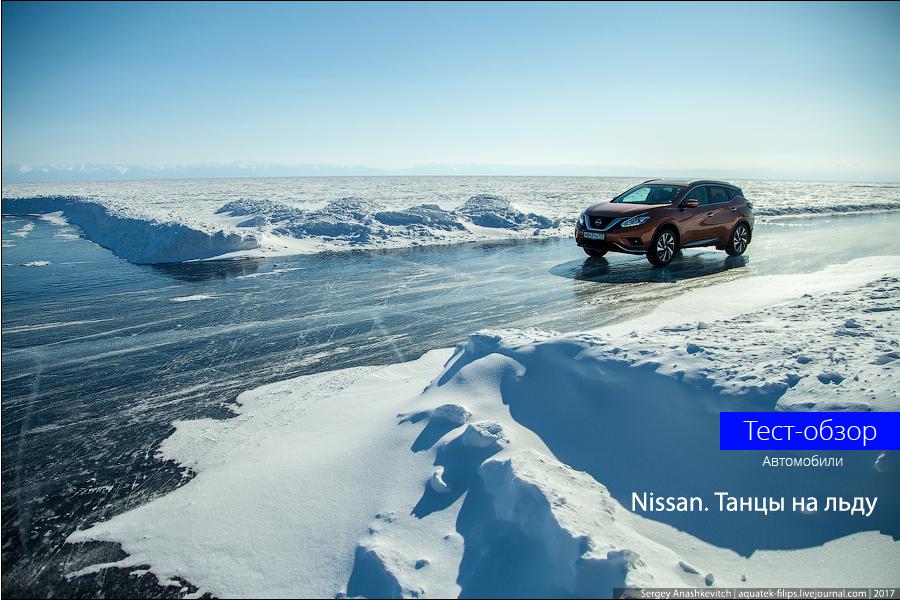 Nissan. Танцы на льду