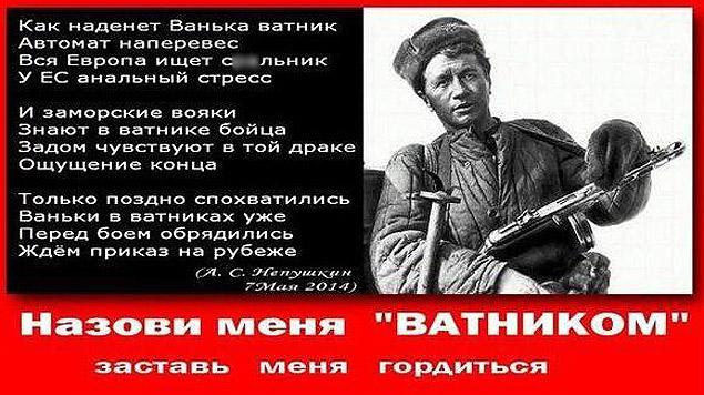 """Обвиняю. """"Ватник"""",""""Колорад"""" - Кто придумал, что """"москали не люди"""""""