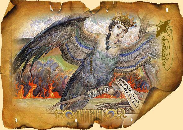 Нечистая сила. Словарь русских мифических духов и нежити (-С - птицы-)