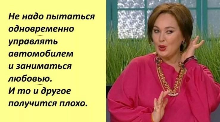 Лучшие перлы на все случаи жизни от Лариса Гузеевой — популярная актриса и телеведущая, в прошлом модель