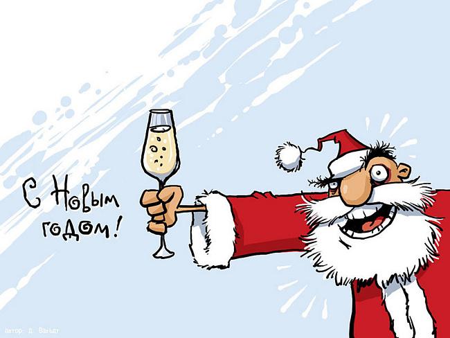 С Новым годом! Чуть-чуть юмора!