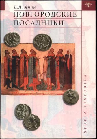 Янин В.Л. Новгородские посадники