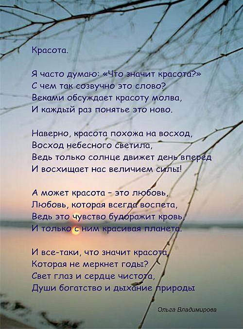 Стих о необыкновенной красоте
