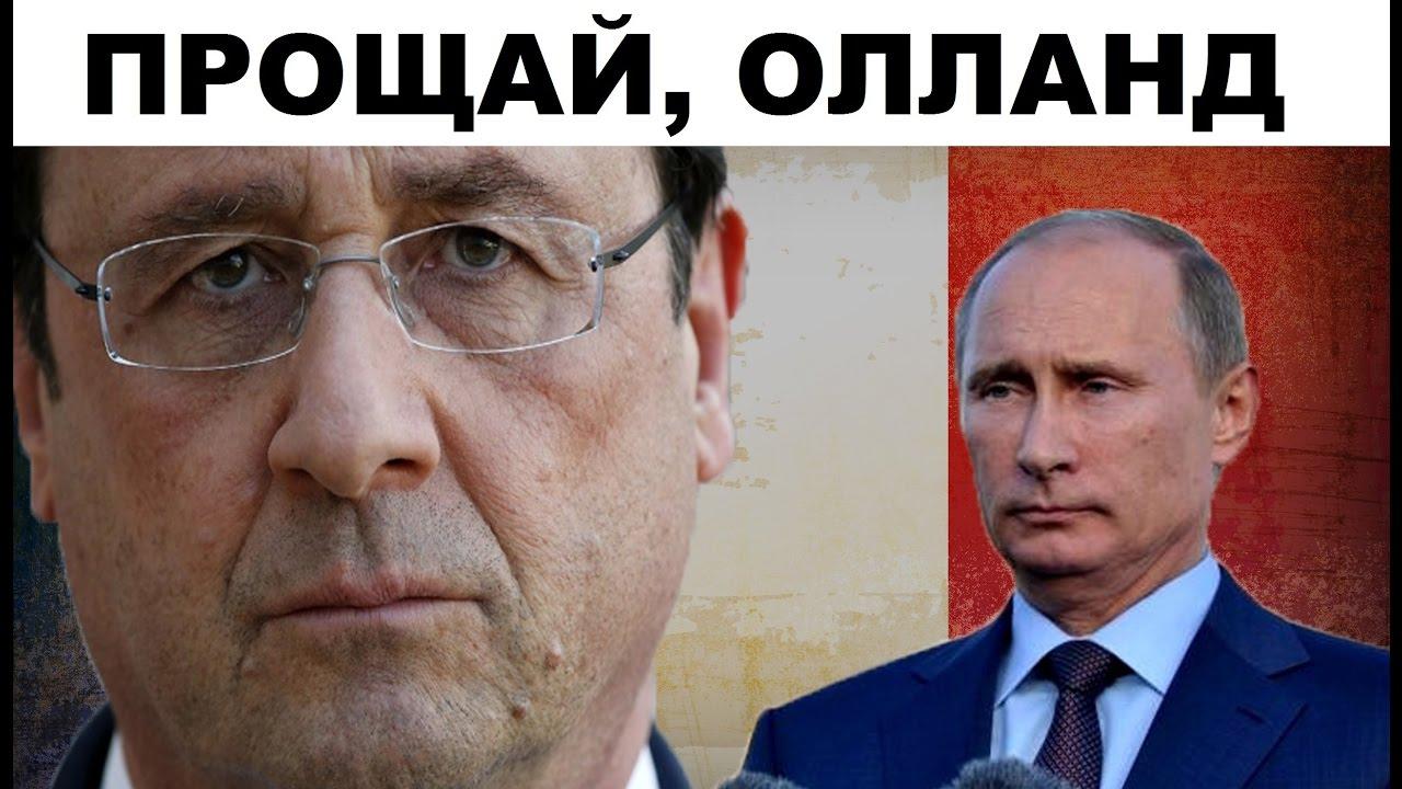 «Жалкая бравада» Франсуа Олланда против Путина!