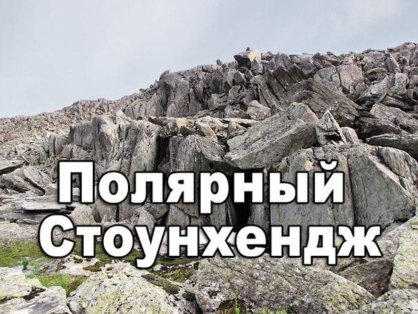 Уральский Стоунхендж