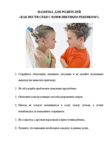 Памятка для родителей «Как вести себя с конфликтным ребенком?»