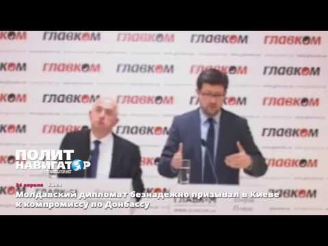 Молдавский дипломат безнадежно призывал в Киеве к компромиссу по Донбассу