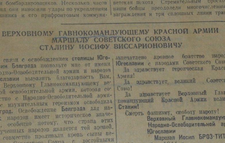 «Гавнокомандующий Сталин». Эти опечатки вошли в историю