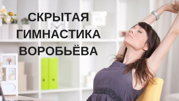 Гимнастика Воробьева на 6 минут!