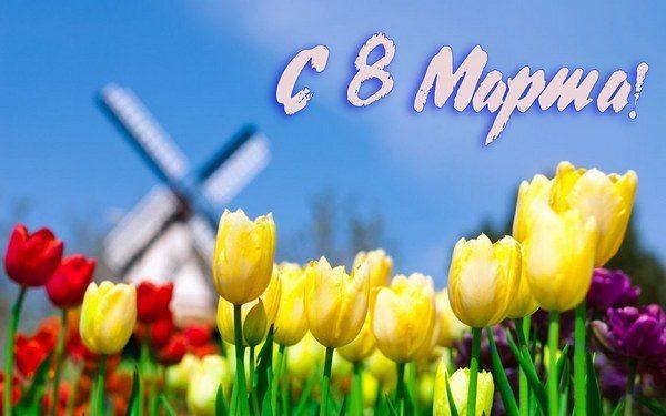 Гороскоп на 8 марта