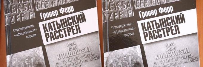 «Теперь и за рубежом сказано, что к убийству поляков не причастна наша страна»