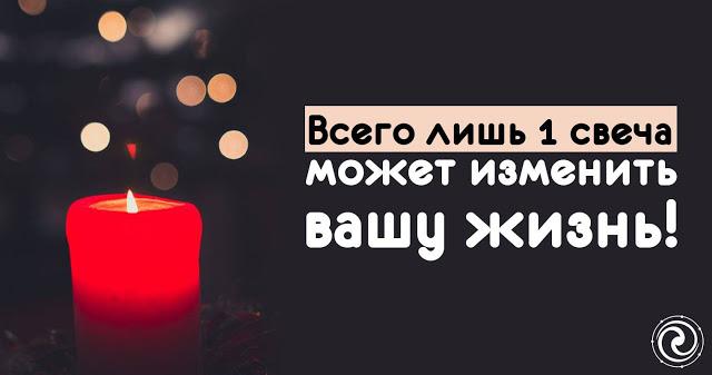 Всего лишь 1 свеча может изменить вашу жизнь