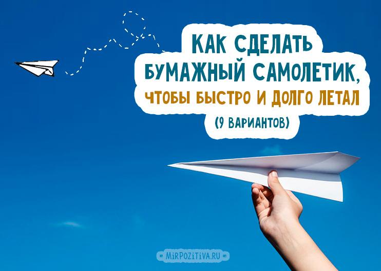 Делаем с детьми из бумаги быстрые самолетики  :