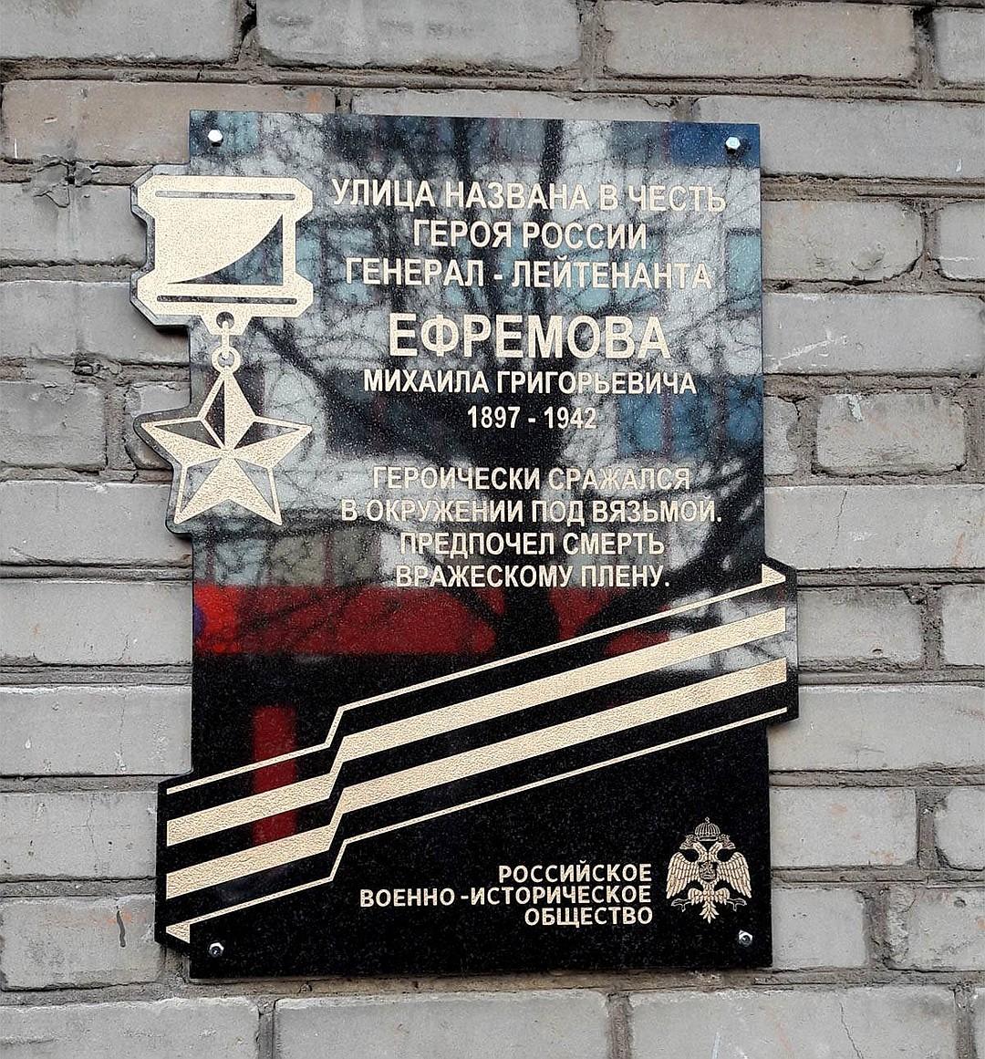Памятная табличка о генерале Михаиле Ефремове появилась на одноименной улице в Москве в преддверии Дня Победы в 2018 году.