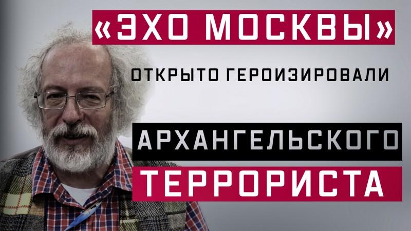 «Эхо Москвы» открыто героизировали архангельского террориста