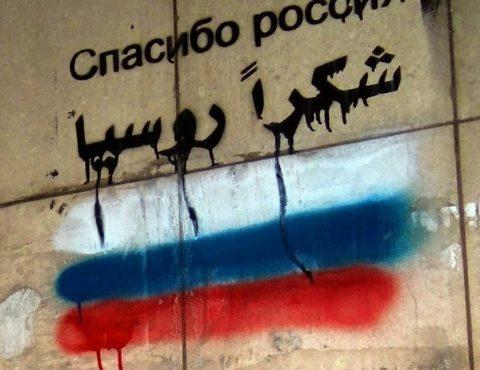 Война в Сирии: арабский мир будет знать, что Россия сделала для САР