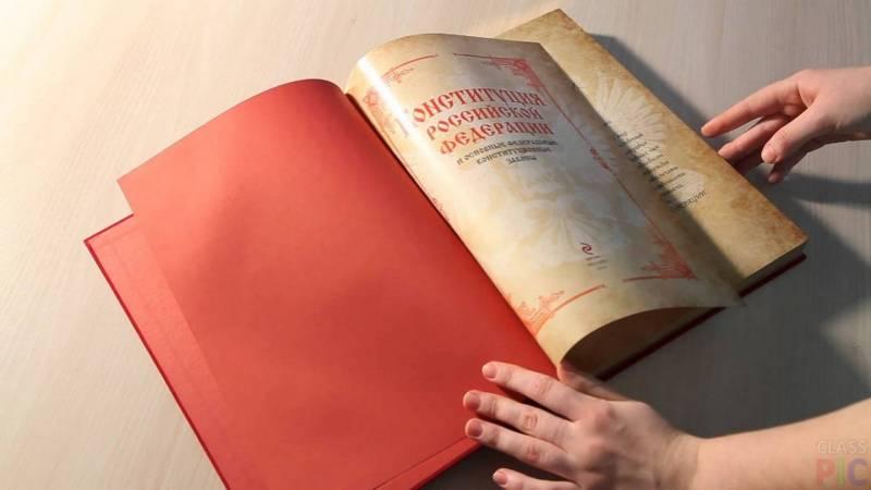 День Конституции. Может ли Основной закон стать обязательным законом для всех?