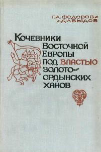 Кочевники Восточной Европы под властью золотоордынских ханов