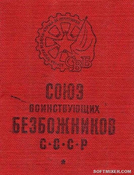 Soyuz_Voinstvuyushchikh_Bezbozhnikov_Membership_Card