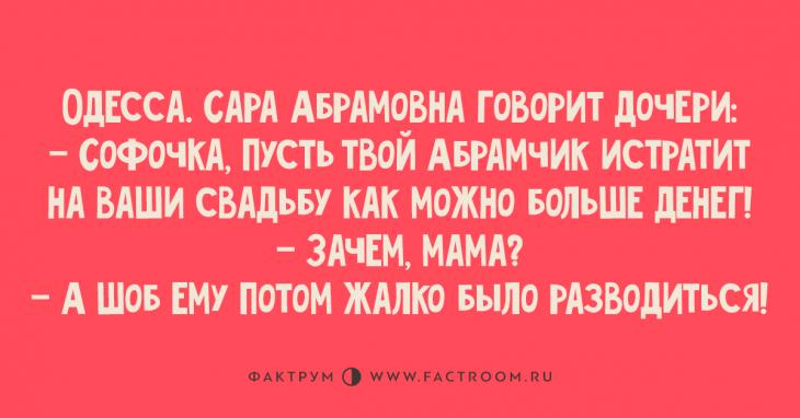 Горячая десяточка анекдотов из Одессы, шобы вы стали счастливее