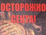 """Группа """"Секты. Ереси. Расколы"""" на портале Экклезия.Ру"""