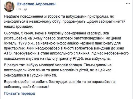 В Харькове волонтер «АТО» по пьяни взорвал себя своей же гранатой