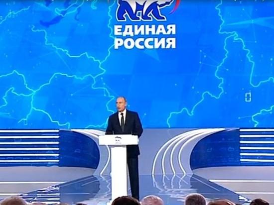 Путин потребовал от единороссов не опускать партию «ниже плинтуса»