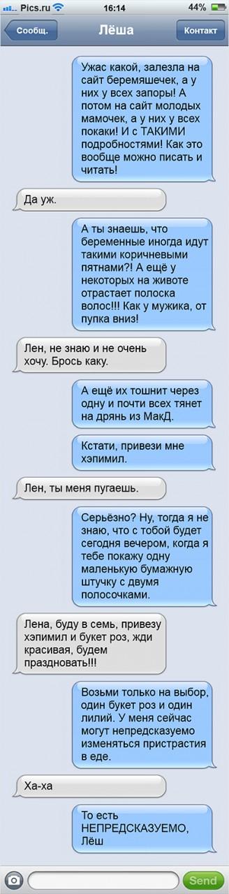 11 безумно смешных СМС, кото…